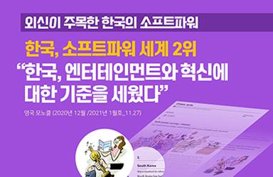 BTS가 또?…외신이 주목한 한국의 소프트파워