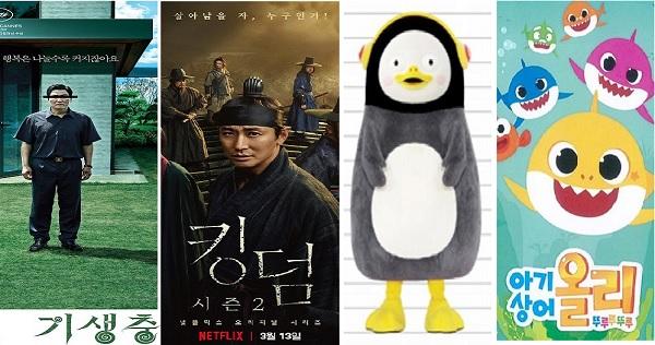 영화 '기생충', 넷플릭스 '킹덤', EBS '펭수', '아기상어 올리 뚜루루뚜루' 포스터 및 이미지(왼쪽부터).