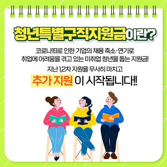 """""""코로나19로 취업이 어려워진 청년을 지원합니다"""""""