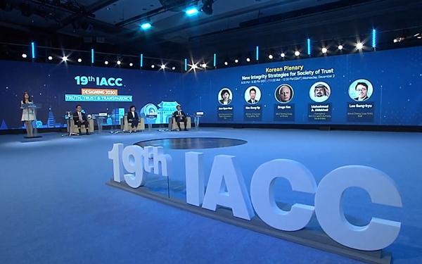 제19차 국제반부패회의(IACC) 온라인 토론회(출처=IACC 누리집)