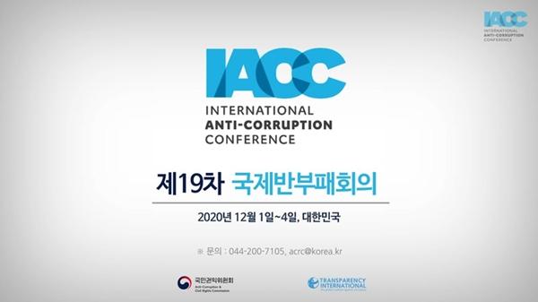 제19회 국제반부패 컨퍼런스 7개의 전체세션, 104개의 워크숍을 포함한 모든 행사는 누구나 무료로 볼 수 있다.(출처=국민권익위원회)