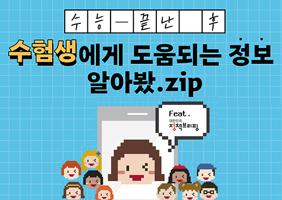 '수능 끝나고 뭐하지?'…수험생에게 도움되는 정보.zip
