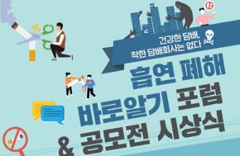 '흡연 폐해 바로 알기 공모전'…금연 실천 강조