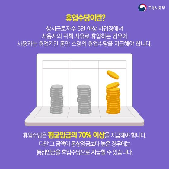[노동법 Q&A] 휴업수당은 얼마나 받을 수 있나요?