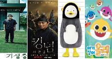 '기생충'·'킹덤'·'펭수'…한국을 빛낸 콘텐츠 주역들
