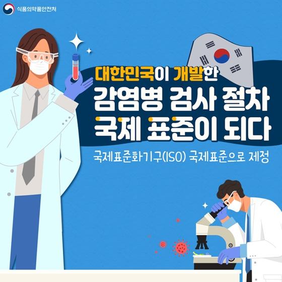 대한민국이 개발한 감염병 검사 절차, 국제 표준이 되다