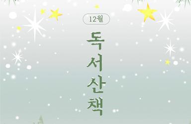 [12월의 독서산책]  한해의 마무리는 책과 함께!