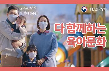 대한민국 방방곡곡 '다 함께하는 육아문화'
