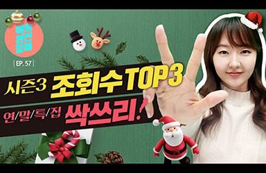 [팩트완전정복] 조회수 top 3, 싹쓰리!