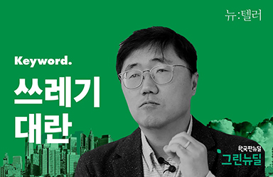 대한민국은 지금 쓰레기 대란! 올바르게 분리배출하는 법 - 홍수열 자원순환사회경제연구소 소장