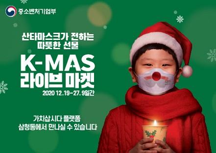 중기부, '산타마스크가 전하는 따뜻한 선물 상자' 개봉