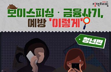 보이스피싱·금융사기 예방 '이렇게' <② 청년편>