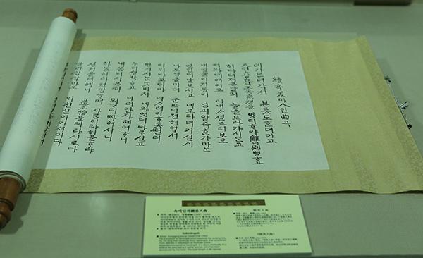 김만중이 '서포만필'에서 송강의 작품 가운데 가장 뛰어난 것이라 격찬했던 <속미인곡>의 필사본이다.