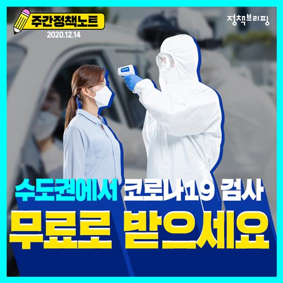 [주간정책노트] 수도권 150곳에 누구나 검사 가능한 임시선별진료소 운영