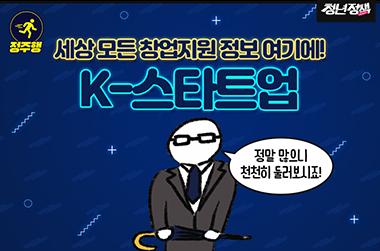 세상 모든 창업지원 정보 여기에! 'K-스타트업'