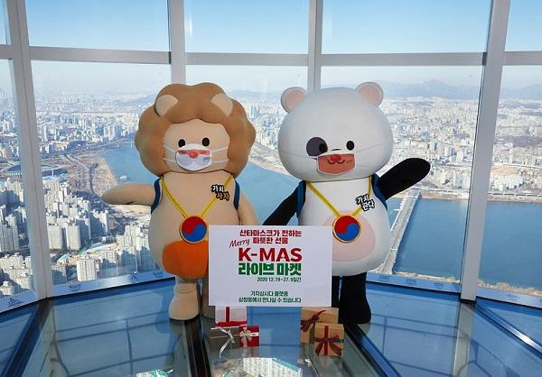 '가치삽시다' 대표 캐릭터인 '셀리와 바이'가 15일 '크리스마스 마켓'의 따뜻한 온기가 넓게, 멀리 퍼져나길 희망하며 기네스 월드 레코드에 오른 가장 높은 유리바닥 전망대인 롯데월드타워 전망대 서울스카이 118층에 위치한 스카이데크에서 국민들에게 '크리스마스 마켓'의 참여를 요청하는 메시지를 전달했다.