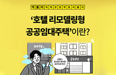 [딱풀이] '호텔 리모델링형 공공임대주택'이란?