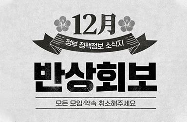 """[12월 정책정보 소식지] """"모든 모임·약속 취소해 주세요"""""""
