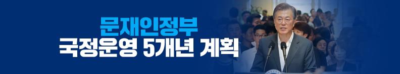 문재인 정부 국정운영 5개년 계획