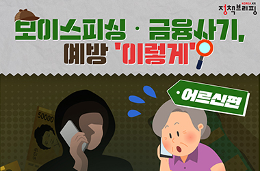 보이스피싱·금융사기 예방 '이렇게' < ③어르신편 >