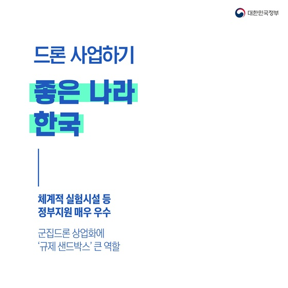 드론산업 인프라 한국, 세계 1위