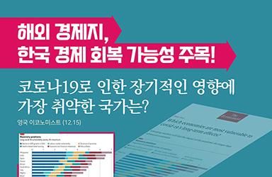 해외 경제지, 한국 경제 회복 가능성 주목!