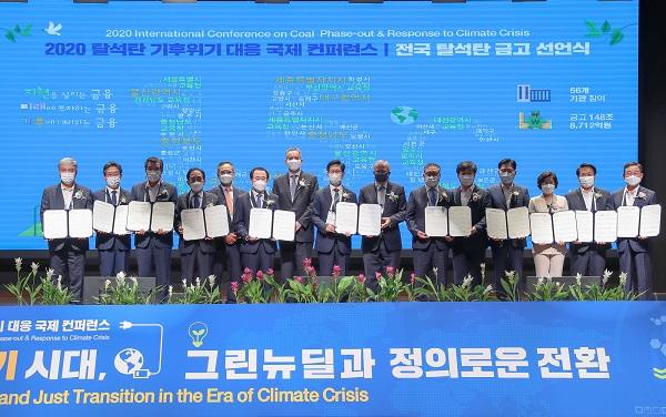 8일 충남 예산에서 열린 2020 탈석탄 기후위기 대응 국제 콘퍼런스에 참석한 전국 지자체·교육청 등 56개 공공기관이 탈석탄 금고 선언을 하고 있다. (사진=충남도)