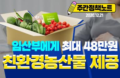 [주간정책노트] 임산부에 48만원 상당 친환경농산물 꾸러미 지원