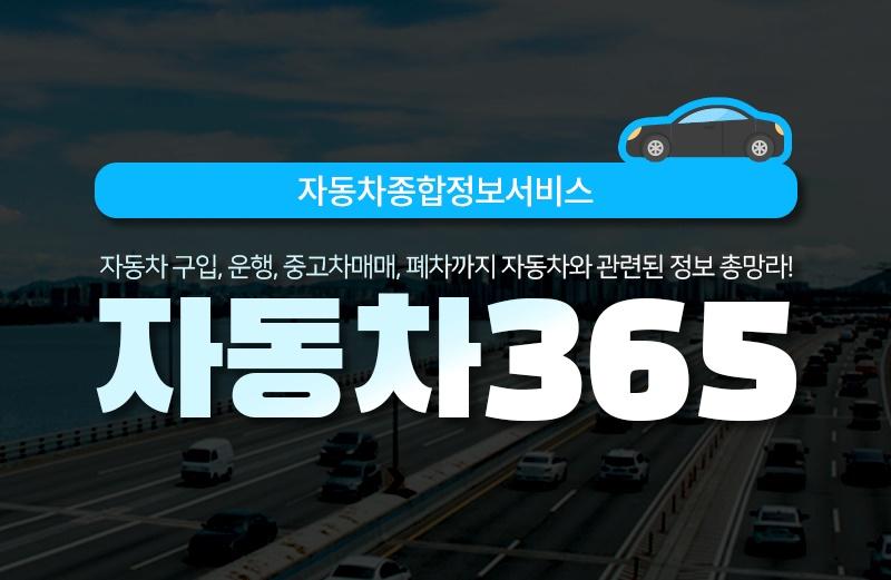 자동차 구입부터 폐차까지…자동차종합정보서비스 '자동차 365'