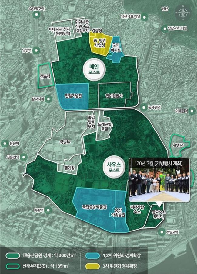 23% 더 넓어진 용산공원, 남산-한강 녹지축 연결