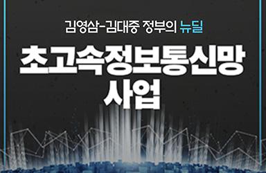김영삼-김대중 정부의 뉴딜…초고속정보통신망 사업