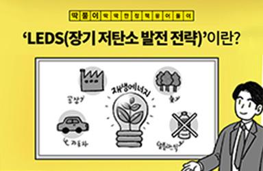 [딱풀이]  'LEDS(장기 저탄소 발전 전략)'이란?