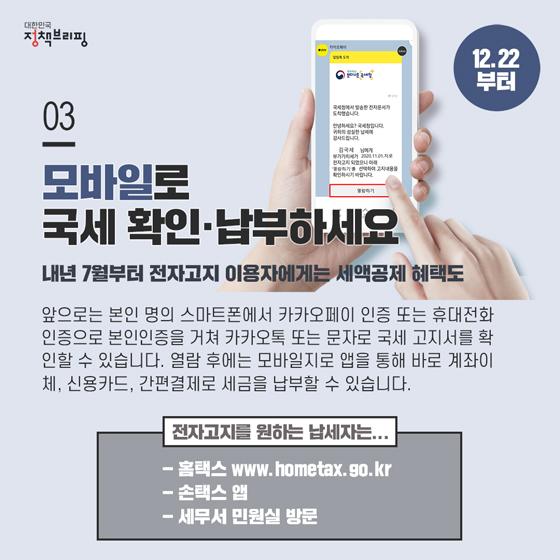 [주간정책노트] 연말정산, 공인인증서 없이 '민간인증서'로 편리하게 하세요!