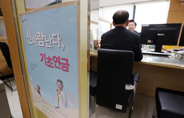 지난 1월 서울 국민연금공단 북부본부에서 직원이 시민에게 기초연금을 안내하고 있다.