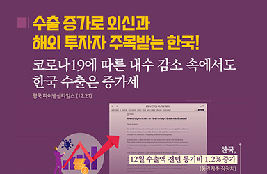 수출 증가로 외신과 해외 투자자 주목받는 한국!