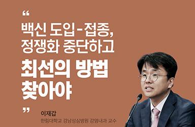 """""""백신 도입-접종 정쟁화 중단하고 최선의 방법 찾아야"""""""