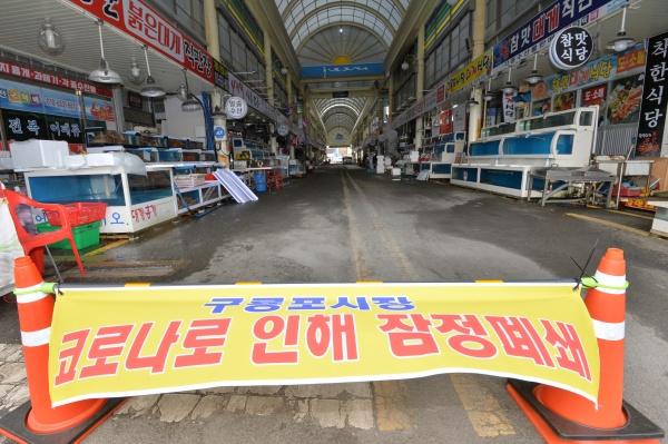 구룡포 시장