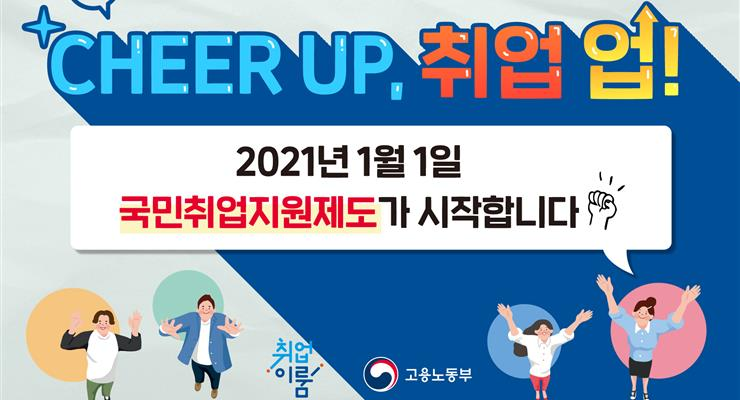 CHEER UP, 취업 업! 2021년 1월 1일 국민취업지원제도가 시작합니다.(출처=고용노동부)