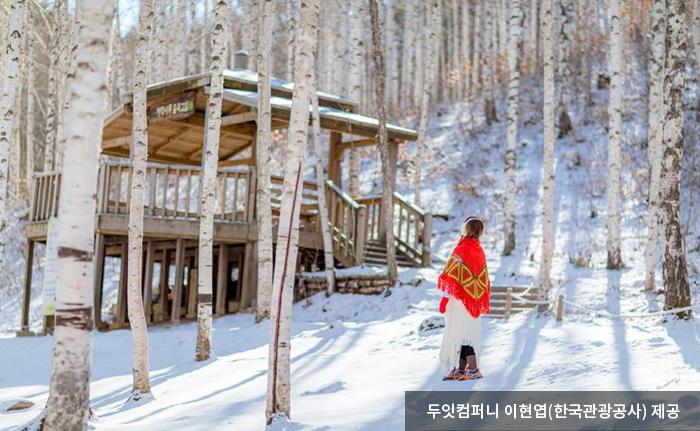 아름다운 풍경과 함께한 겨울 산책 - 두잇컴퍼니 이현엽(한국관광공사) 제공