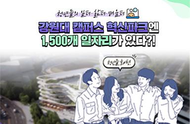 강원대 캠퍼스 혁신파크