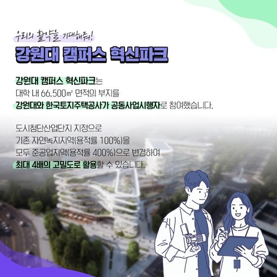 강원대 캠퍼스 혁신파크엔 1,500개 일자리가 있다?!