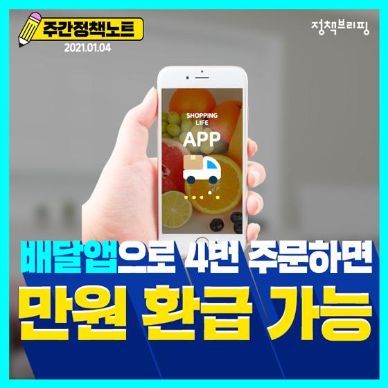 [주간정책노트] 배달 앱에서 4번 주문하면 1만 원 환급받을 수 있어요