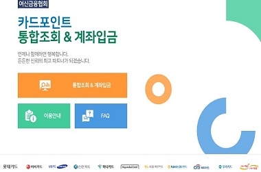 여신금융협회의 카드포인트 통합조회와 계좌입금 화면 캡처.
