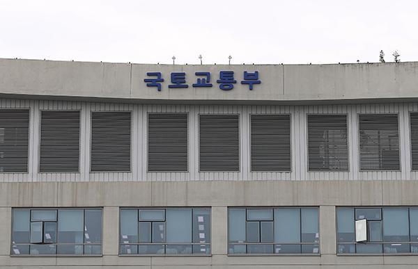 국토교통부 건물.