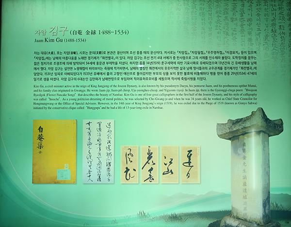 자암 김구, 조선 중종 때의 문신이자 서예가이다. 조광조에 발탁되어 홍문관 부제학을 지낼 정도로 승승장구했으나 기묘사화 때 남해에 유배되어 13년의 오랜 귀양살이를 하게 된다.