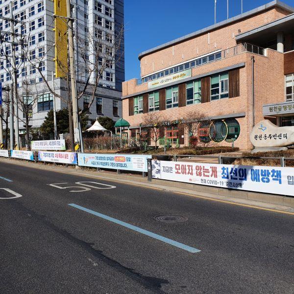 새로운 복지정책과 관련된 배너가 주민센터 앞 도로에 게첩되어 있다.