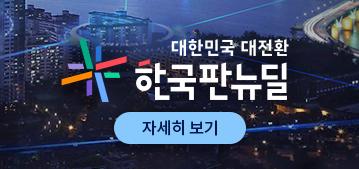 대한민국 대전환 한국판뉴딜 자세히보기