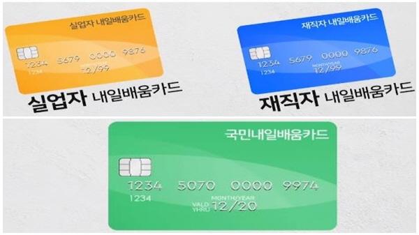 2020년 1월 1일부터 기존에 실업자, 재직자 대상 내일배움카드가 국민내일배움카드로 새롭게 바뀌었다.