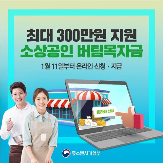 최대 300만원 지원 소상공인 버팀목자금