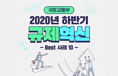 국토교통부 2020년 하반기 규제혁신 Best 사례 10